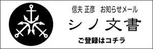 shinobunnsho